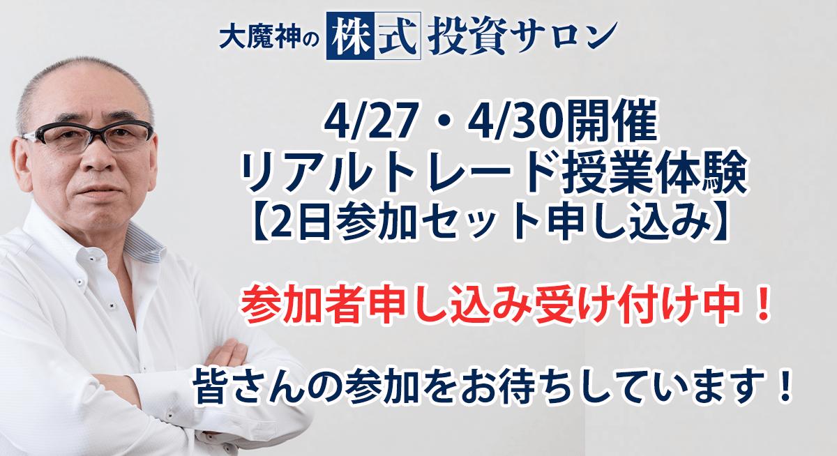 【4/27・4/30】リアルトレード授業体験【2日参加セット申し込み】