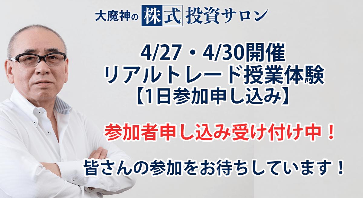 【4/27・4/30】リアルトレード授業体験【1日参加申し込み】