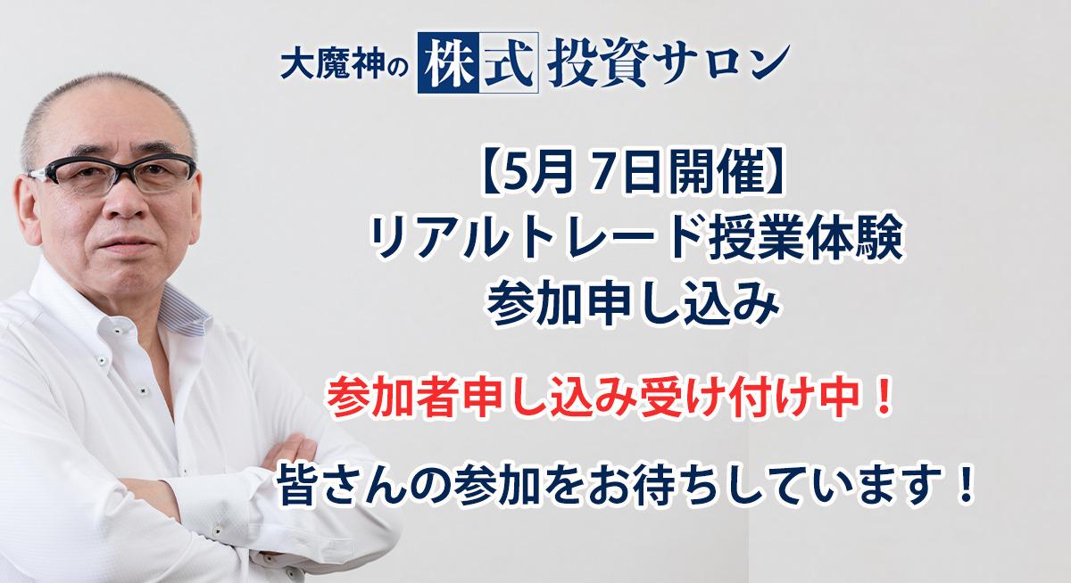 【5/7】リアルトレード授業体験【1日参加申し込み】