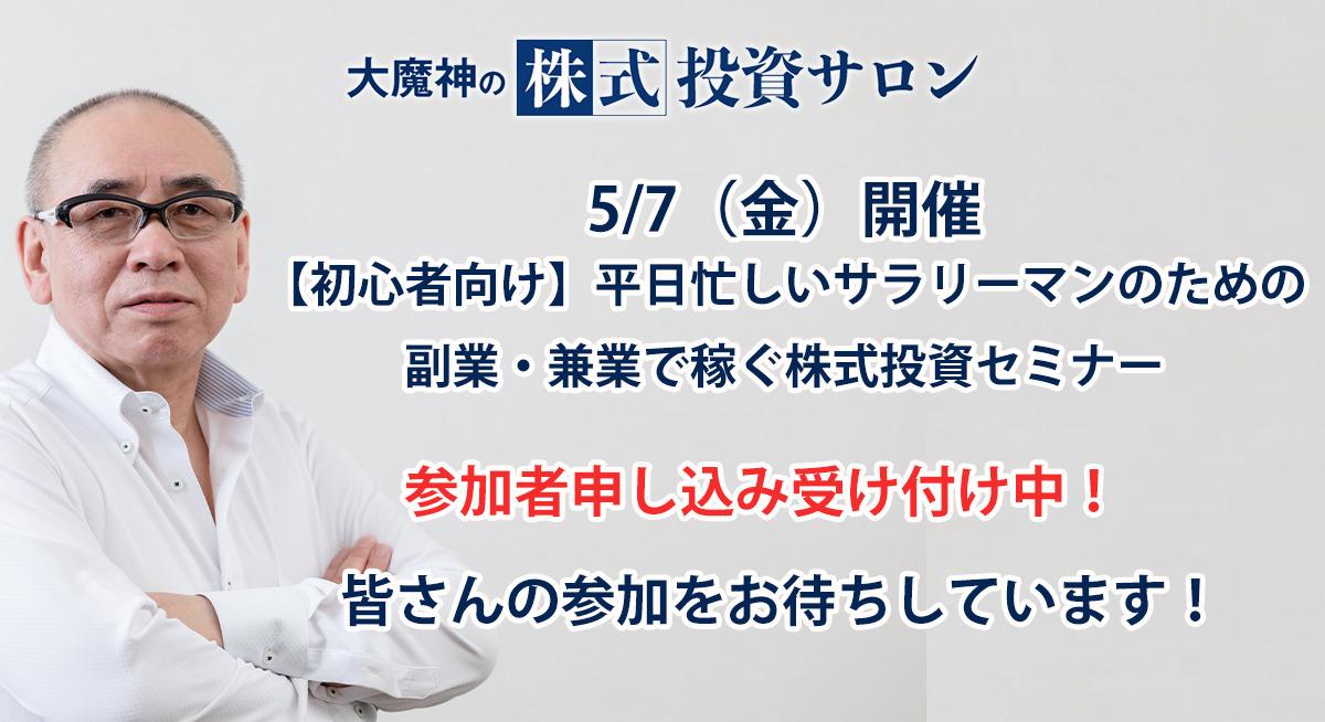 5/7(金)開催【初心者向け】平日忙しいサラリーマンのための副業・兼業で稼ぐ株式投資セミナー