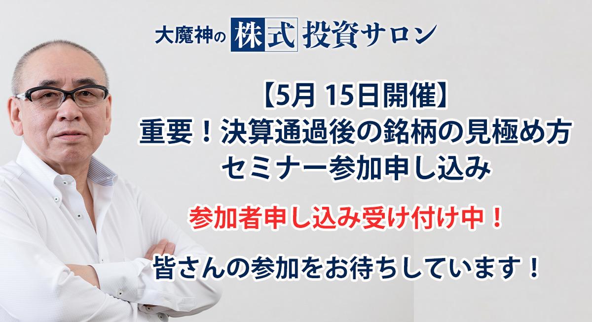 5/15 重要!決算通過後の銘柄の見極め方セミナー