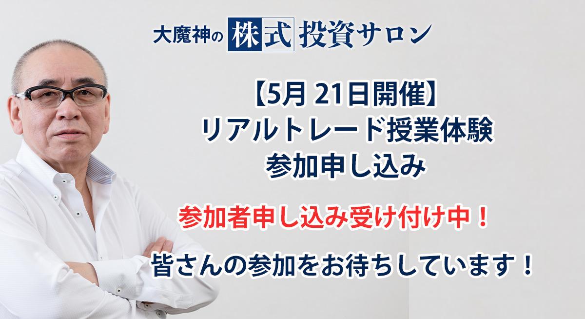 【5/21】リアルトレード授業体験【1日参加申し込み】