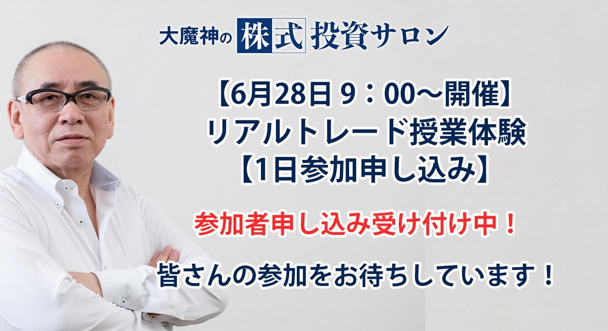 【6/28】リアルトレード授業体験【1日参加申し込み】