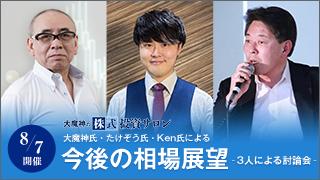 8/7  【今後の相場展望 ~ 3人による討論会】:会場参加申し込み